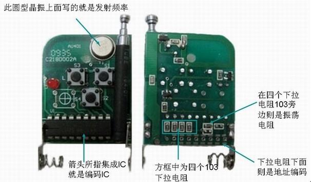 遥控器电路板